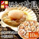 海鮮 バーベキューセット 北海道産 ホタテ 殻付き 片貝( 10枚入 ) ほたて 貝 殻付 ひも 貝柱 帆立 BBQ バーベキュー 海鮮鍋 ギフト