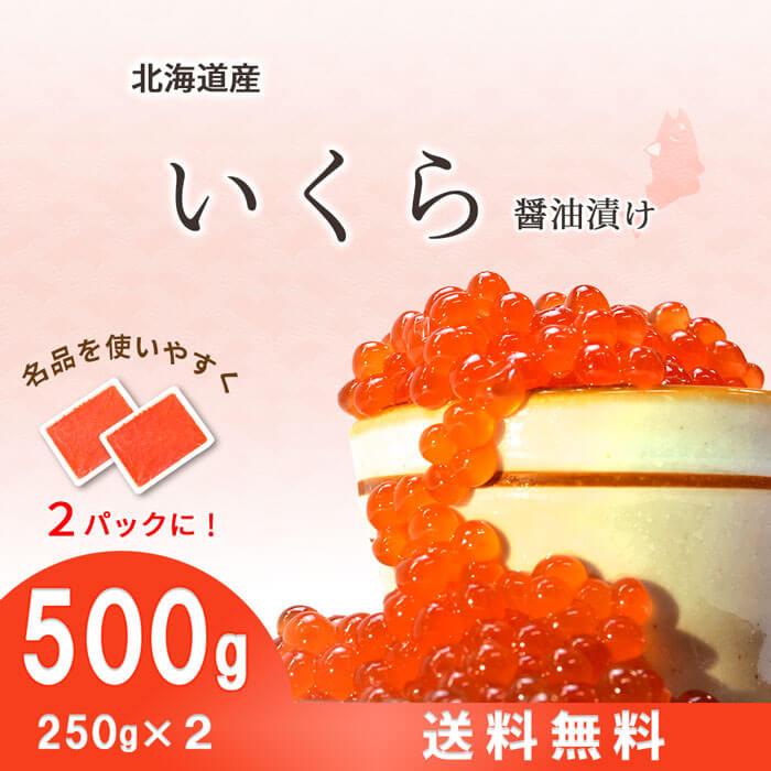 いくら 醤油漬け 500g 北海道産 鱒 マスイクラ 250g×2