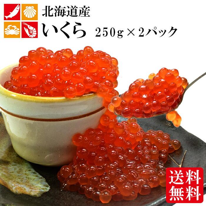 いくら 醤油漬け 500g 北海道産 鱒 マスイクラ 250g×2 国産 魚卵 冷凍