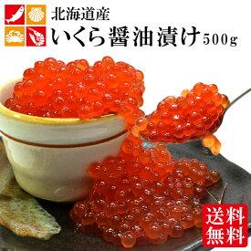 いくら 醤油漬け 500g 北海道産 鱒 マスイクラ 国産 魚卵 冷凍 ご飯のお供 お取り寄せ ギフト アウトドア 花見