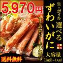 カニ ボイル かに鍋 生かボイル選べる ズワイ蟹 送料無料 カット不要 調理簡単 本ずわいがに 1kg 3〜4人前