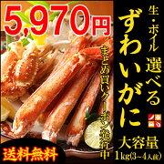 早割まとめ買いクーポン発行中カニボイルかに鍋生かボイル選べるズワイ蟹送料無料カット不要調理簡単本ずわいがに1kg2〜3人前