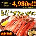 早割 まとめ買いクーポン発行中 カニ ボイル かに鍋 生かボイル選べる ズワイ蟹 送料無料 カット不要 調理簡単 本ずわいがに 1kg 2〜3人前