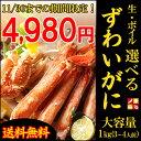 早割 まとめ買いクーポン発行中 カニ ボイル かに鍋 生かボイル選べる ズワイ蟹 送料無料 カット不要 調理簡単 本ずわいがに 1kg 3〜4人前