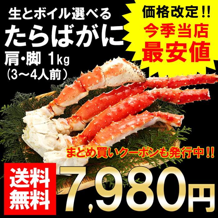 まとめ買いクーポン発行中カニタラバガニお歳暮ギフト生とボイルが選べます特大たらば蟹脚肩1kg送料無料