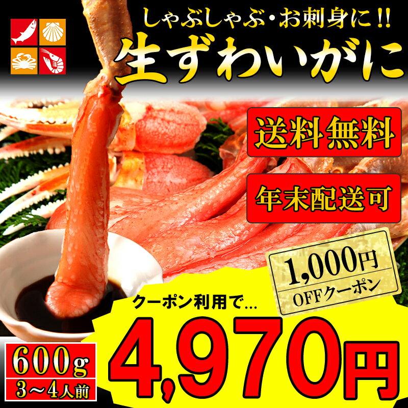 生ずわい蟹 600g 送料無料 生食可 3~4人前 かに ポーション カニしゃぶ かに 刺身 ズワイガニ カニ かに むき身 冷凍便