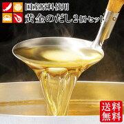 黄金のだし10包×2セット出汁ダシ調味料1000円ポッキリ乾物メール便送料無料