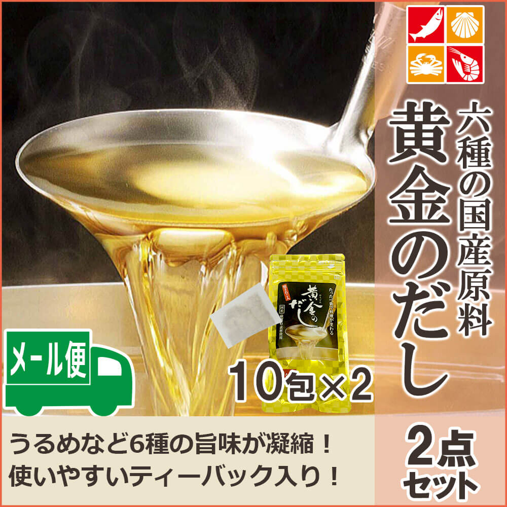 送料無料 黄金のだし 10包×2 セット 出汁 ダシ 調味料 乾物 メール便 送料無料