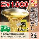 1000円ポッキリ 送料無料 黄金のだし 10包×2 セット 出汁 ダシ 調味料 乾物 メール便 送料無料