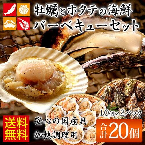[ お買い物マラソン 300円クーポン配布中 ] 殻付き牡蠣とほたて片貝の海鮮バーベキューセット [ 送料無料 ] [ カキ 牡蠣 貝 殻付き ホタテ ヒモ 貝柱 帆立 BBQ バーベキュー 冷凍 海鮮 ]