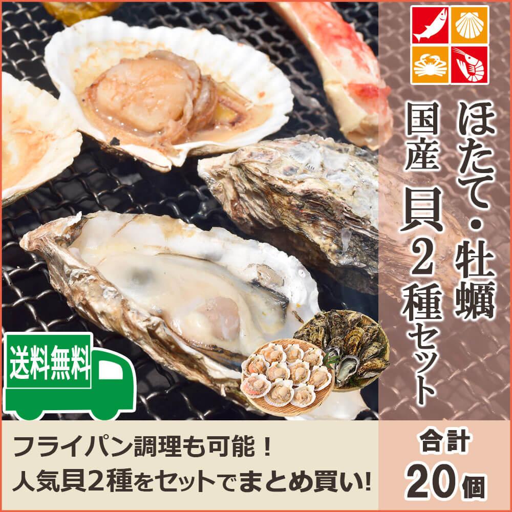 殻付き 牡蠣 ほたて片貝 海鮮 バーベキューセット ホタテ カキ ギフト シーフード BBQ 帆立