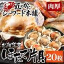 海鮮バーベキューセット 北海道産ほたて片貝(殻付き20枚セット)[ あす楽 ] [ 貝 ホタテ 殻付き ひも 貝柱 帆立 BBQ 冷凍ホタテ バーベキュー ] ランキングお取り寄せ