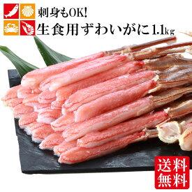 カニ 生ズワイガニ むき身 ポーション 刺身 1.1kg 冷凍 送料無料 しゃぶしゃぶ たっぷり ギフト ずわいがに 蟹 ズワイ 生食用 父の日