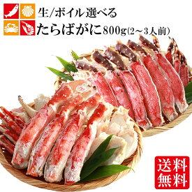 特大 太脚 タラバ蟹 800g 生 ボイル 選べる カット済み 送料無料 タラバガニ 蟹 かに ハーフポーション ギフト 2〜3人前 バーベキューセット 海鮮
