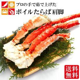 カニ たらば蟹 ギフト ボイル 特大 タラバ蟹 脚 肩 送料無料 海鮮 冷凍 ボイル 生 バーベキューセット バーベキュー BBQ アウトドア 父の日
