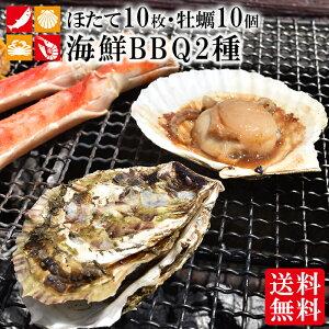 あす楽対応 海鮮 BBQ セット 貝 2種 殻付き 牡蠣 10個 ほたて片貝 10枚 ギフト バーベキューセット ホタテ カキ ギフト シーフード 帆立 殻付き 詰め合わせ バーベキュー 食材 ソロキャンプ ベラ