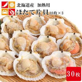 ほたて 片貝 殻付き 10枚入×3個セット 殻を開ける手間がなく簡単調理 貝 海鮮 殻付き ひも 貝柱 帆立 BBQ バーベキュー ギフト 国産
