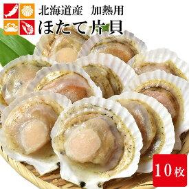 ホタテ 殻付き 片貝 10枚 ほたて 貝 殻付 ひも 貝柱 帆立 BBQ バーベキュー ギフト 海鮮 国産 冷凍 アウトドア