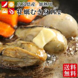 送料無料 牡蠣 むき身 広島産 カキ 2L サイズ 1kg NET 850g 大粒 冷凍 カキフライ 鍋 ギフト バター焼き アウトドア お祝い 牡蠣飯 簡単解凍 海の幸 父の日 遅れてごめんね ビッグサイズ