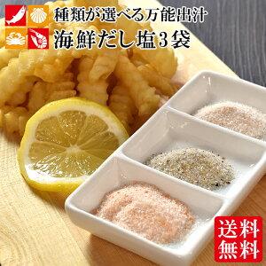 海鮮だし塩 180g ×3袋 6種類から選べる 本格出汁 調味料 ダシ だし しお のどぐろ 鯛 牡蠣 ウニ しじみ 甘えび ギフト