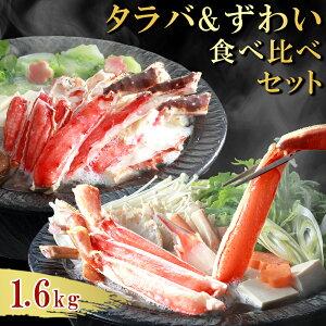 クーポン利用で 年内最安値 カニ 食べ比べ セット 生ずわい 生タラバ 1.6kg タラバガニ ずわいがに カット済み ギフト 鍋 焼きガニ たらばがに 蟹 かに 加熱用 お祝い 海の幸 お礼 短冊 のし対