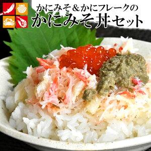 カニ味噌丼 セット かに カニフレーク カニミソ かにみそ 蟹味噌 送料無料 海鮮丼 シーフード ずわいがに 時短料理