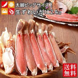 お中元 特大 生 ズワイガニ 太足 ハーフポーション 2.4kg (800g×3)ずわい カニ 蟹 ギフト お徳用 カット済み
