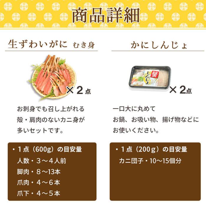カニ満腹セット海鮮福袋お刺身生ズワイガニ2セットかにしんじょ2個付送料無料