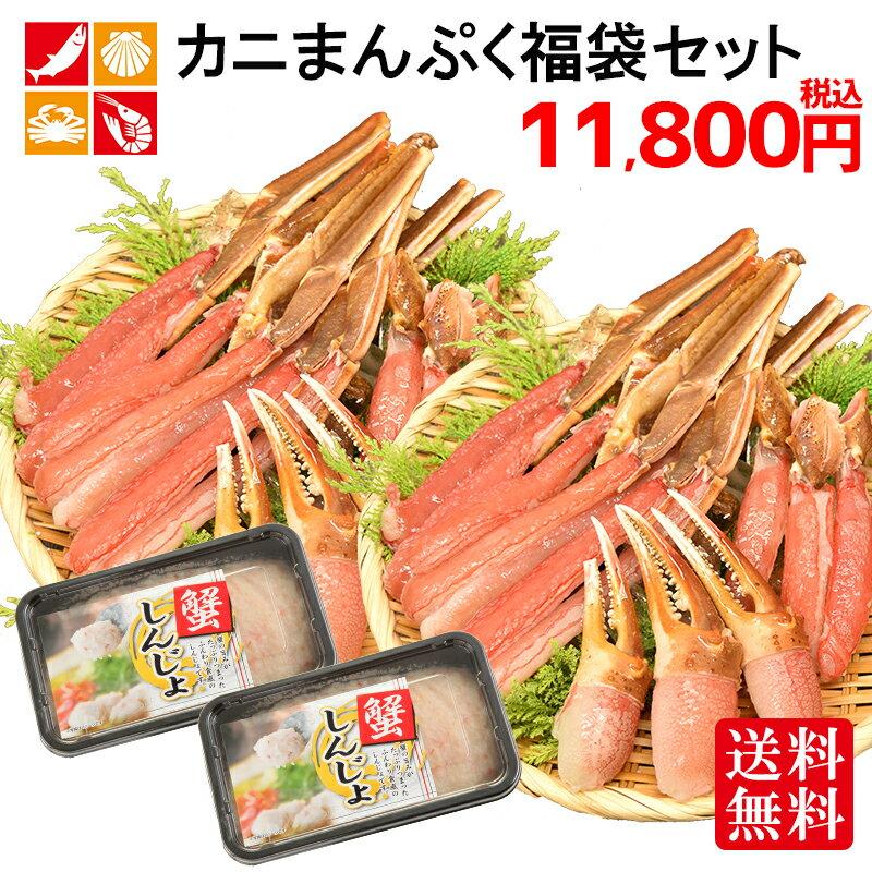 カニ 満腹 セット 海鮮 詰め合わせ ズワイガニ ポーション 2パック 蟹しんじょ 2パック 送料無料