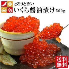 いくら 醤油漬け 500g 北海道産 鱒 マスイクラ 国産 魚卵 冷凍 ご飯のお供 お取り寄せ ギフト 敬老の日
