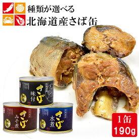 北海道産 さば缶 1缶 3種類から選べる みそ煮 水煮 味付高級さば缶 国産 サバ 鯖 さば 缶詰 保存食 おかず おつまみ 父の日