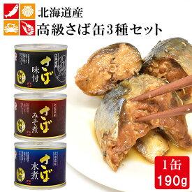 さば缶 3種類 セット みそ煮 水煮 味付 北海道産 鯖 サバ 缶詰 常温便 保存食 おかず 高級さば缶 おつまみ 父の日
