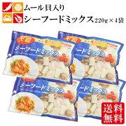 シーフードミックスムール貝大粒むきえびイカ下ごしらえ済み880g小袋220g4袋セット海鮮BBQ冷凍食品送料無料