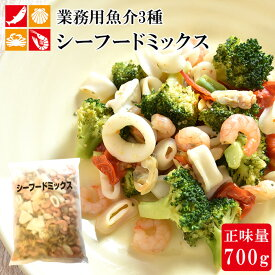 シーフードミックス 訳アリ むきえび イカ あさり 業務用 700g 海鮮 BBQ 冷凍 食品 時短料理 簡単解凍 アウトドア 常備 加熱用 チャーハン 焼きそば