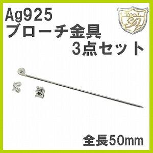 Ag925 パーツ ブローチ金具3点セット