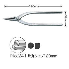 ANEX(アネックス)精密奴床 No.241 片丸 120mm