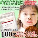 カバノアナタケ茶 [チップタイプ]100g【5個ご購入で1個オマケ】(チャガ茶・チャーガ茶・チャガティー)