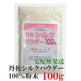 丹後 シルクパウダー100% シルクコラーゲン シルク微粉末 食べる絹