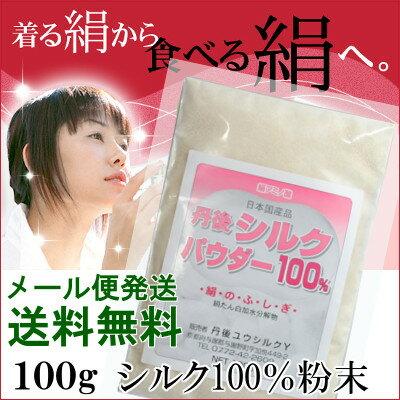 ★丹後 シルクパウダー100%【メール便送料無料・代引き不可】シルクコラーゲン シルク微粉末 食べる絹