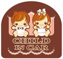 CHILD IN CAR チャイルドインカー プリンス&プリンセス 男の子と女の子二人の チョコレートcolor  【メール便発送可】 ステッカ…