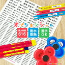 《追加オプションシート》お名前シールサポートシール☆算数セットや教科書ノート・持ち物に♪透明ベース白ベースが選べる♪レンジ・食…