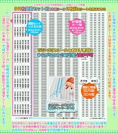 お名前シール/算数セット透明2枚目