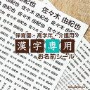 【漢字印刷専用お名前シール】総数463枚全てのピースが漢字対応☆保育園から高学年・介護用にも。選べるベース素材【透明・白】無地・…