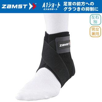 ZAMST 同一 St) 人工踝关节支持 (短)