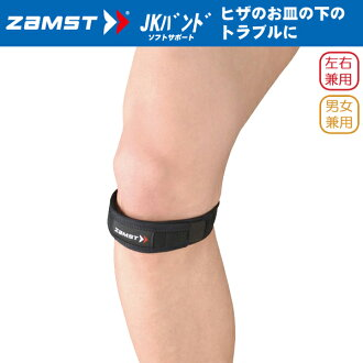 ZAMST (Themisto) for knee band