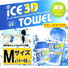 ICE 3D TOWEL on the brink what do towel M size