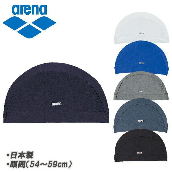 (パケット便送料無料)arena(アリーナ)テキスタルキャップ【スイミング/スイムキャップ】ARN-8609