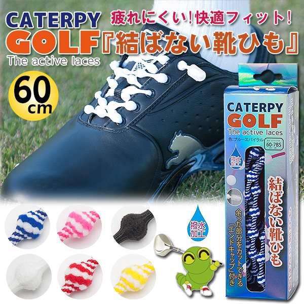 【あす楽】【メール便送料無料】CATERPYGOLF(キャタピーゴルフ)結ばない靴ひも 60cm【ゴルフ/撥水/伸縮型靴紐】607