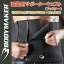 (パケット便送料無料)BODYMAKER(ボディーメーカー)減量用サポーターウェスト(ファスナー)10GWFG