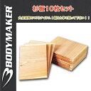 【送料無料】BODYMAKER(ボディメーカー)杉板10枚セット【板割り/試し割り/演武/格闘技】BSUGIS